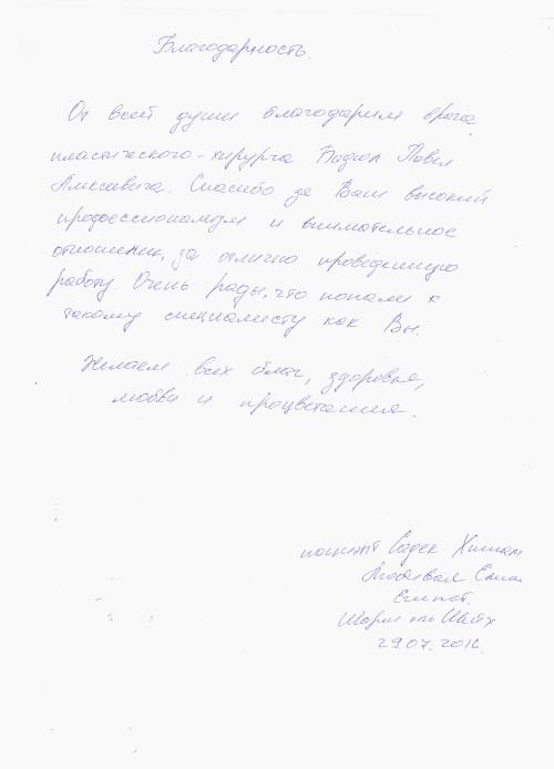 Sadek_russian2