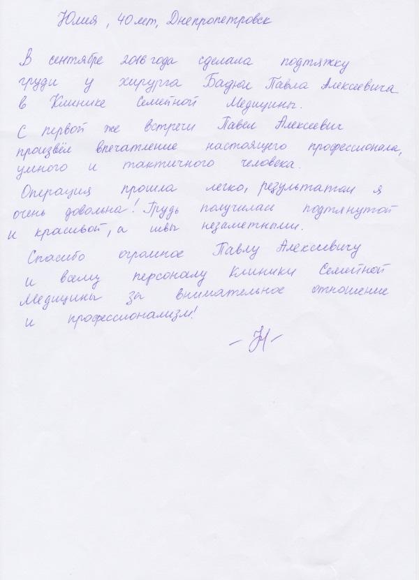 Yuliya_40let