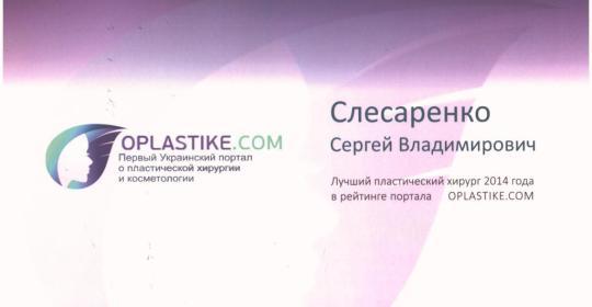 sliesarenko_oplastik